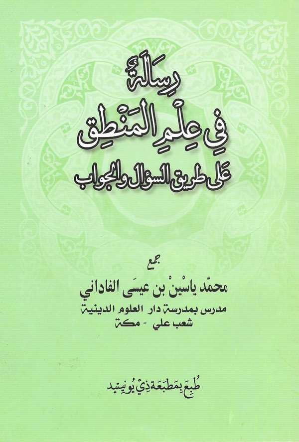 Risale fi İlmil Mantık ala Tarikis Suali vel Cevab-رسالة في علم المنطق على طريق السؤال والجواب