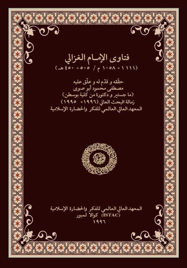 Fetava El İmam El Gazali-فتاوى الإمام الغزالي