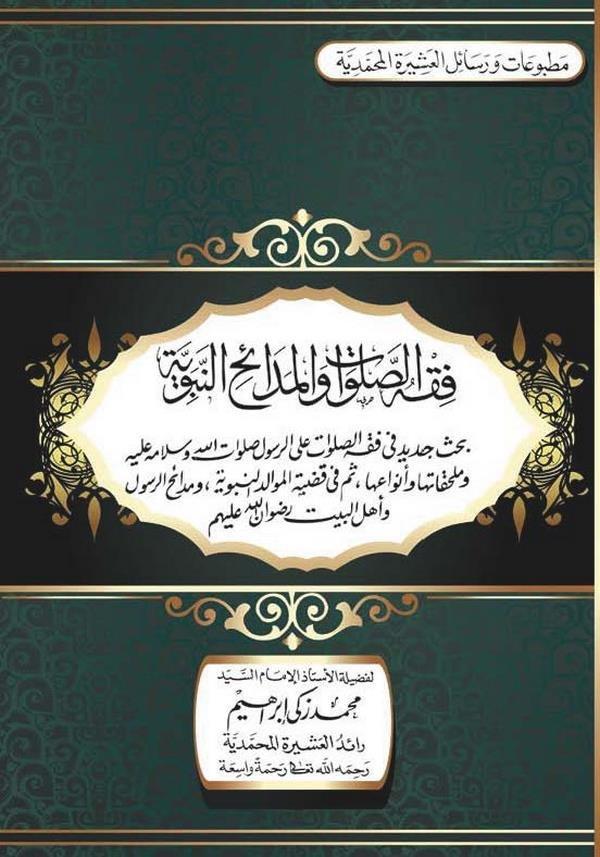Fıkhus Salavati vel Medaihin Nebeviyye-فقه الصلوات والمدائح النبوية