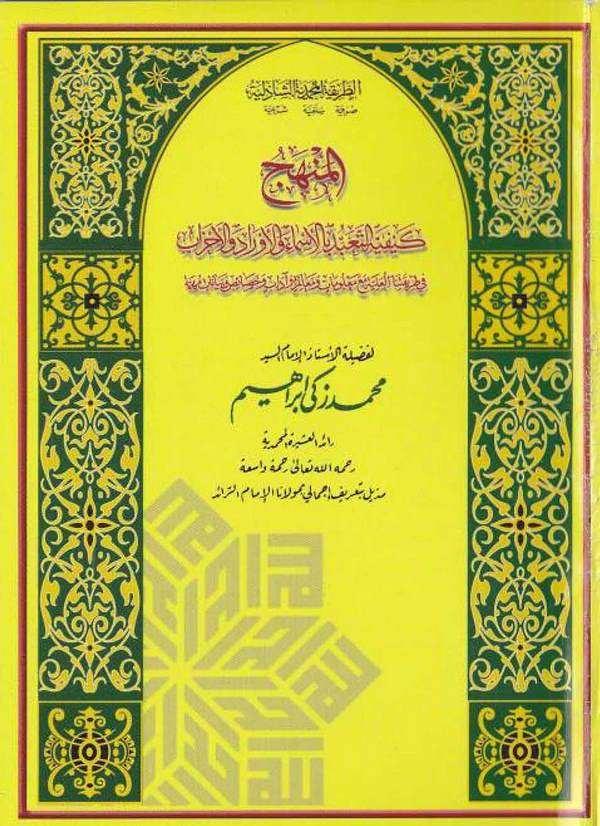 El Menhec Keyfiyyetüt Teabbud bil Esmai vel Evradi vel Ahzabi-المنهج كيفية التعبد بالأسماء والأوراد والأحزاب