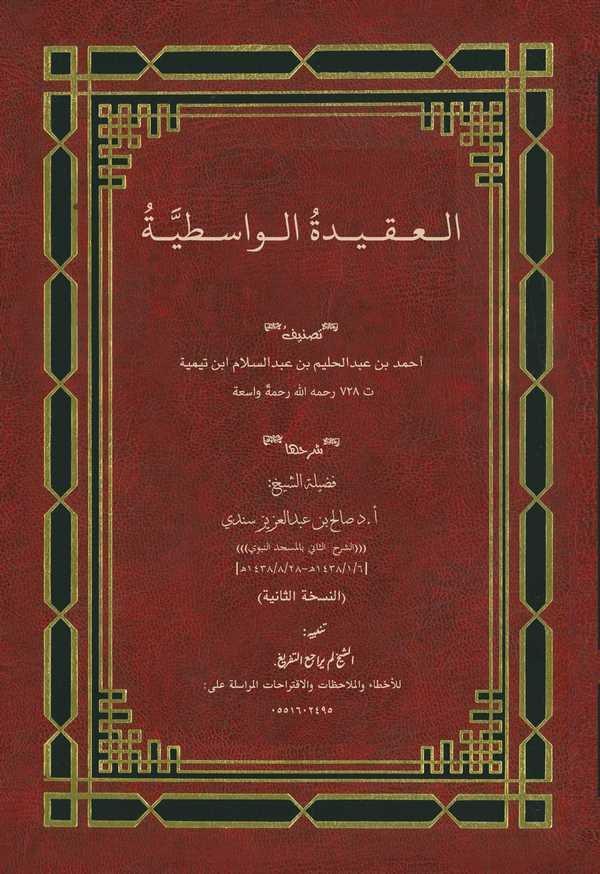 El Akidetül Vasitiyye-العقيدة الواسطية