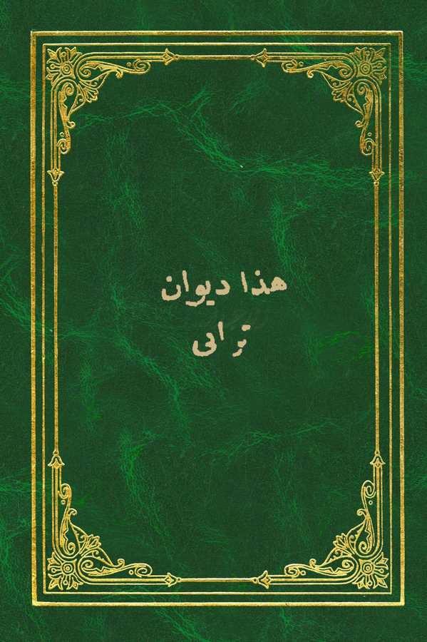 Haza Divanu Turabi-هذا ديوان ترابي