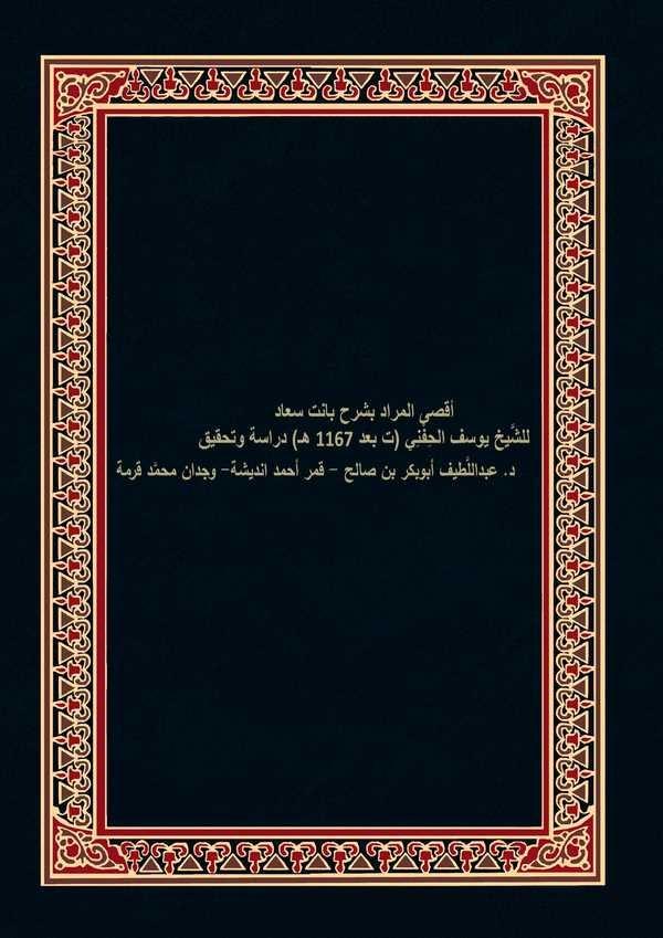 Aksal Murad bi Şerhi Banet Suad-أقصى المراد بشرح بانت سعاد
