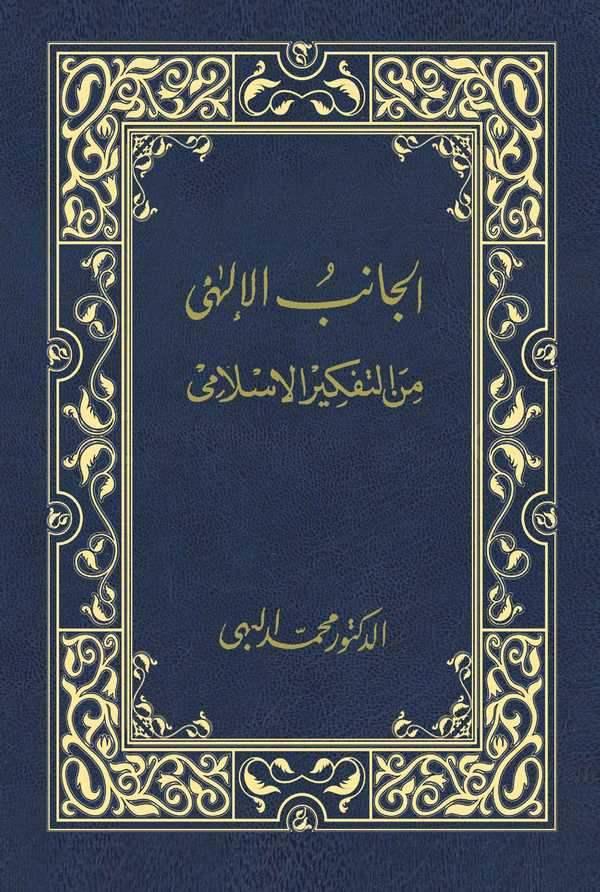 El Canibul İlahi minet Tefkiril İslami-الجانب الإلهي من التفكير الإسلامي