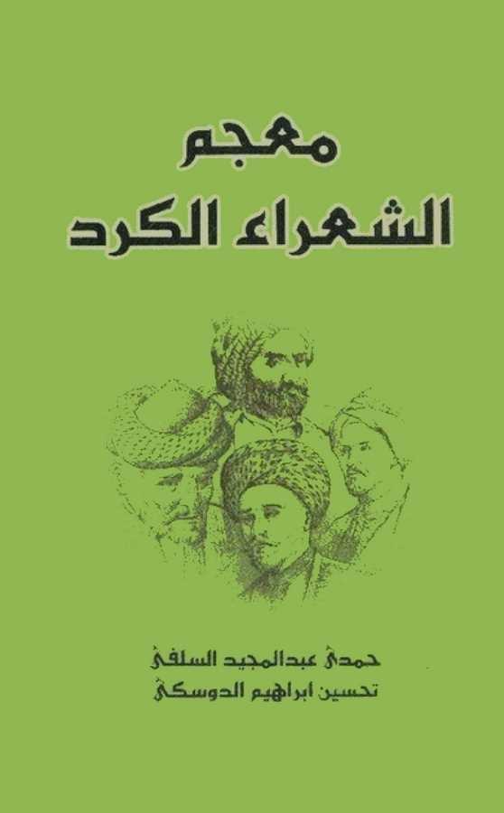 Mucemüş Şuara El Kürd-معجم الشعراء الكرد