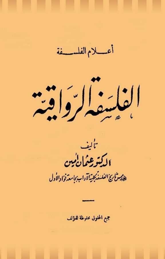 El Felsefetür Revvakiyye-الفلسفة الرواقية
