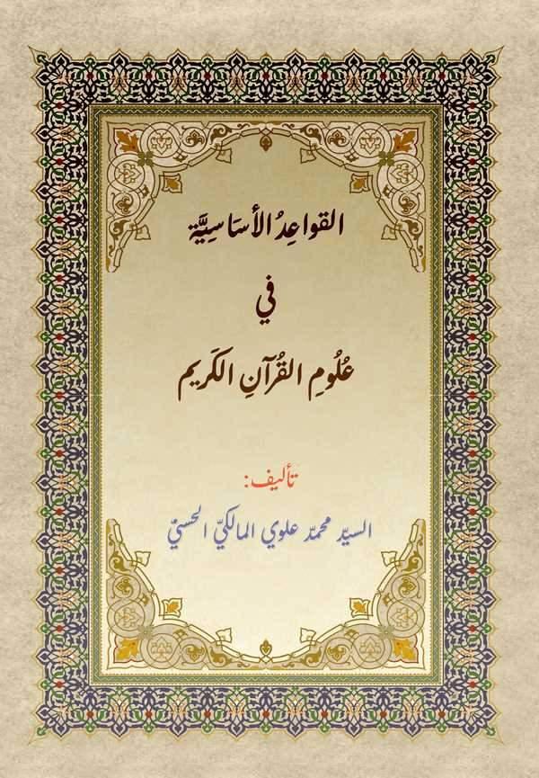 El Kavaidül Esasiyye fi Ulumil Kuran El Kerim-القواعد الأساسية في علوم القرآن الكريم