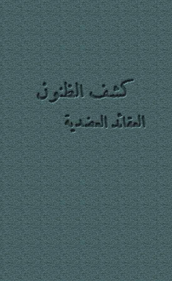 Keşfüz Zunun El Akaidül Adudiyye-كشف الظنون العقائد العضدية