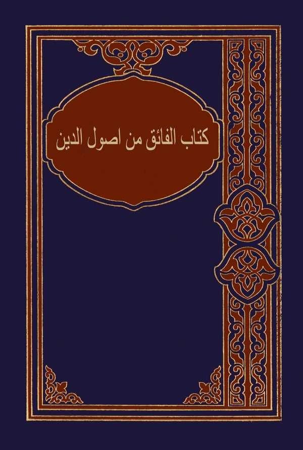 Kitabul Faik min Usulil Fıkh-كتاب الفائق من أصول الفقه