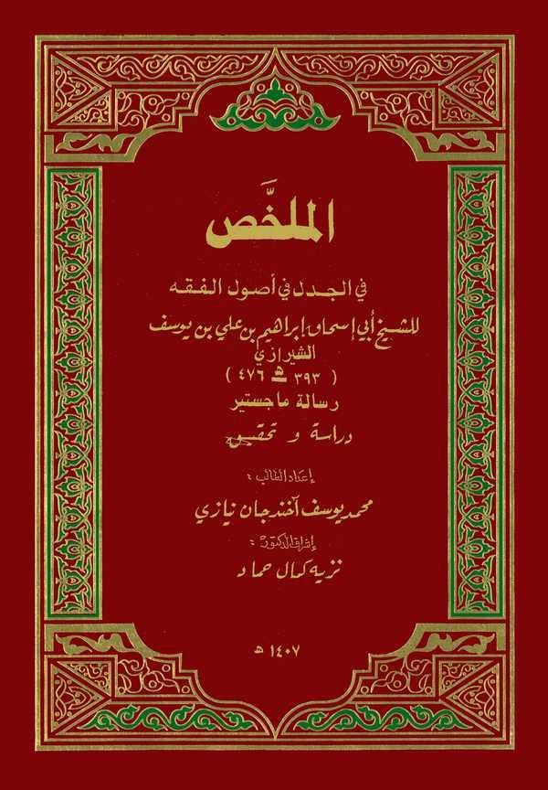 El Mülahhas fil Cedel fi Usulil Fıkh-الملخص في الجدل في أصول الفقه