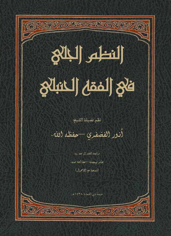 En Nazmul Celi fil Fıkhil Hanbeli-النظم الجلي في الفقه الحنبلي