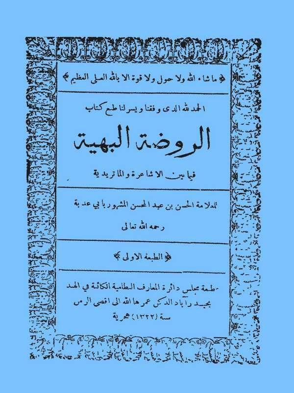 Er Ravdatül Behiyye fima Beynel Eşaireti vel Maturidiyye-الروضة البهية فيما بين الأشاعرة والماتريدية