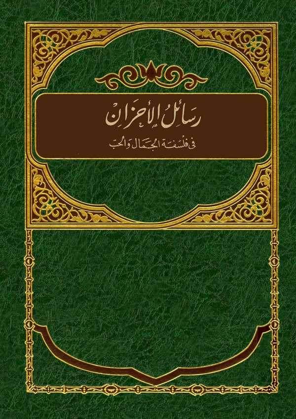 Resailül Ahzan fi Felsefetil Cemali vel Hub-رسائل الأحزان في فلسفة الجمال والحب