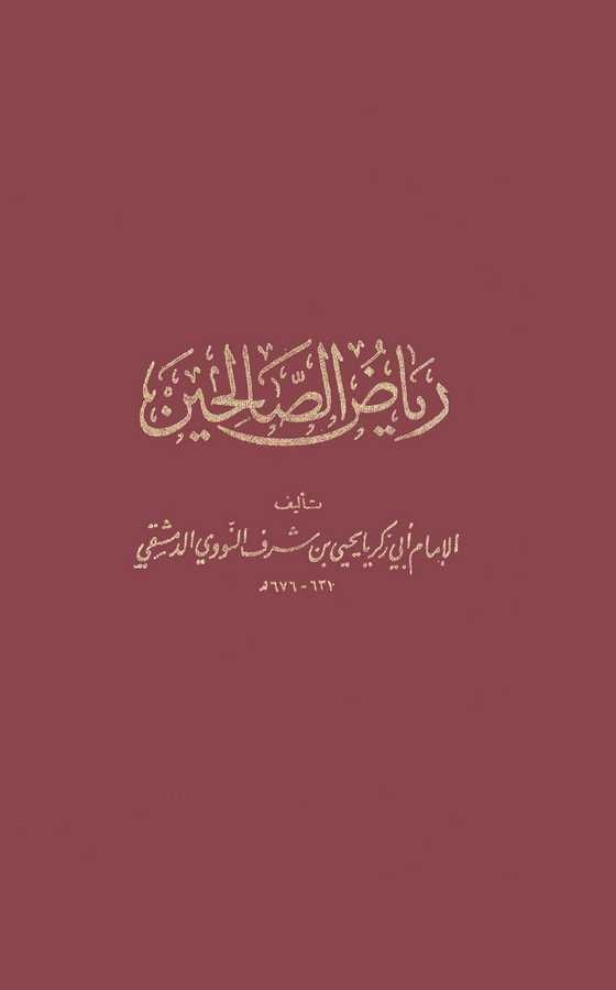 Riyadus Salihin-رياض الصالحين