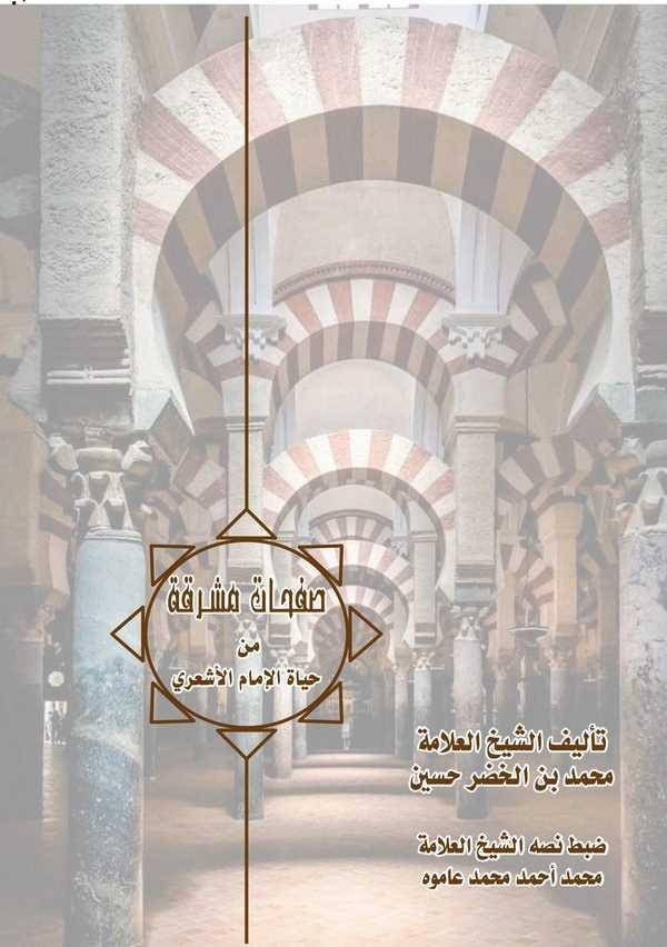 Safahatun Müşrika min Hayatil İmam El Eşari-صفحات مشرقة من حياة الإمام الأشعري