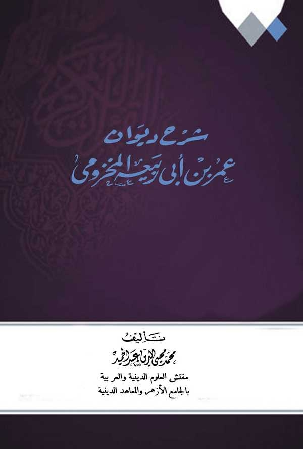 Şerhu Divani Ömer Bin Ebi Rebia El Mahzumi-شرح ديوان عمر بن أبي ربيعة المخزومي