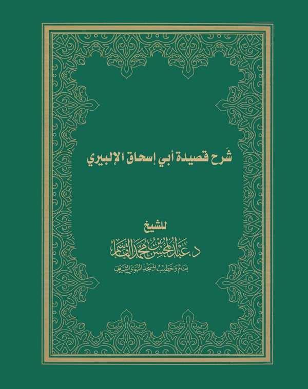 Şerhu Kasideti Ebi İshak El İlbiri-شرح قصيدة أبي إسحاق الإلبيري
