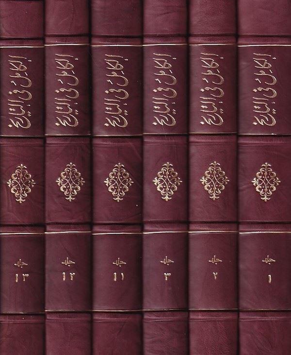 El Kamil fit Tarih-الكامل في التاريخ