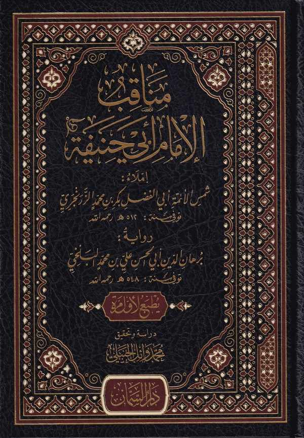 Menakibül İmam Ebi Hanife-مناقب الإمام أبي حنيفة