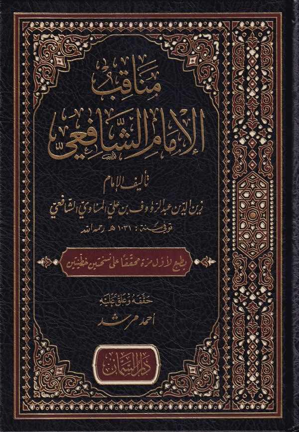 Menakibül İmam Eş Şafii-مناقب الإمام الشافعي