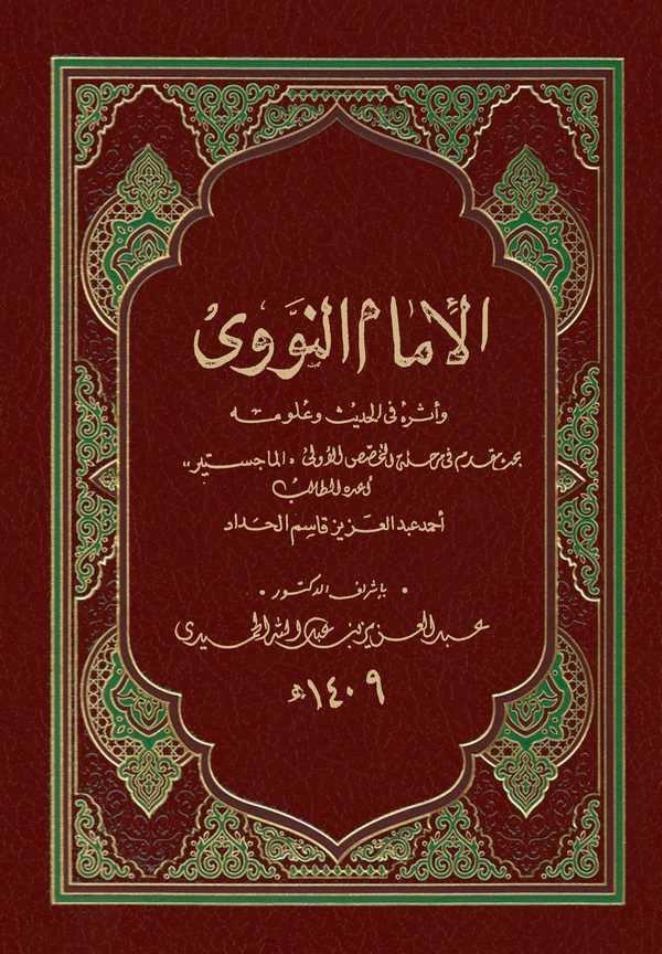 El İmam En Nevevi ve Eseruhu fil Hadisi ve Ulumih-الإمام النووي وأثره في الحديث وعلومه